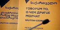 Sputnik-საქართველო