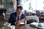 Олег Хлобустов, эксперт Фонда национальной и  международной безопасности, кандидат юридических наук, историк спецслужб