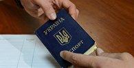 Паспорт гражданина Украины.