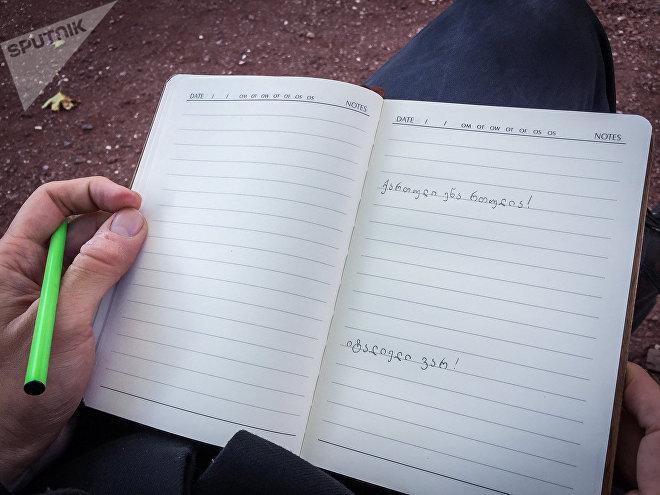 Итальянец Джорджио Анселми пишет на грузинском языке