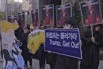 Марш против Трампа в Сеуле