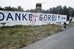 На стене надпись Спасибо, Горби!.