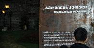 Открытие фрагмента Берлинской стены в Тбилиси