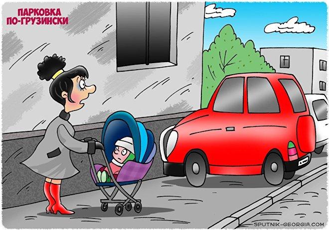 Парковка по-грузински
