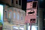 Дорожные знаки, предупреждающие о правилах парковки