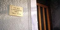 ასტრიდ ლინგრენის სახლი