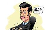 Бывший футболист Милана на посту мэра