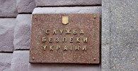 Табличка на здании Службы безопасности Украины (СБУ)
