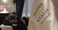 Тбилисский форум Шелкового пути