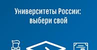 Университеты России: выбери свой