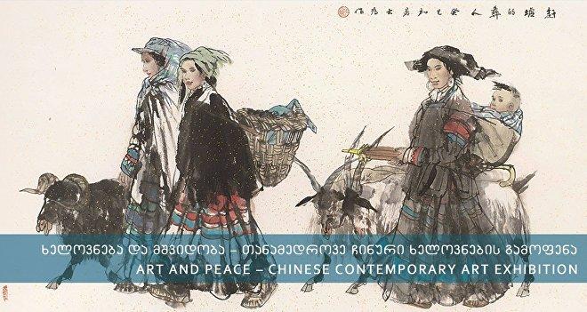 Выставка современного китайского искусства Искусство и мир