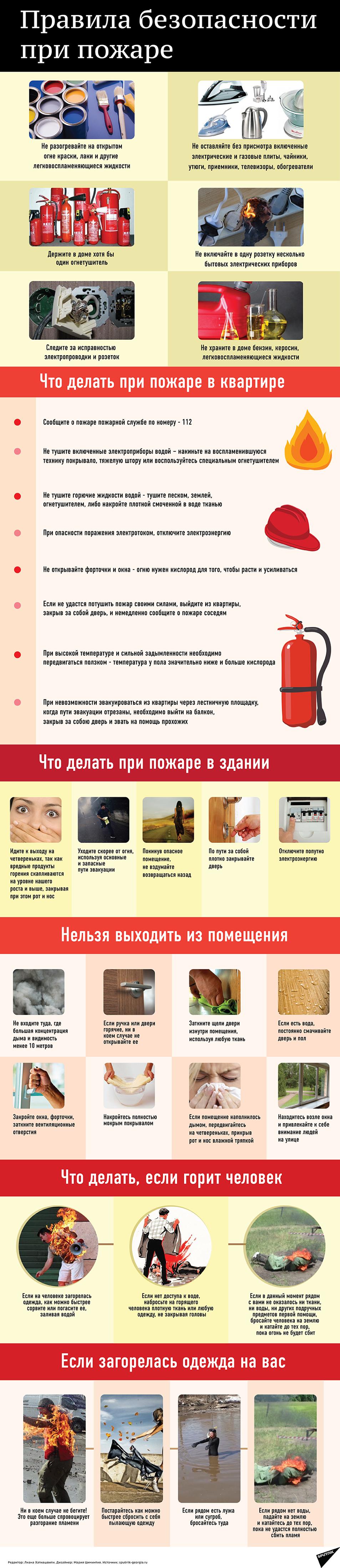 Правила безопасности при пожаре