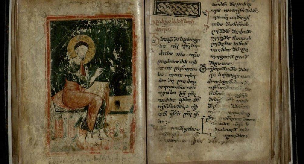 Грузинское Евангелие