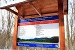 Информация для туристов в Нацпарке Тбилиси
