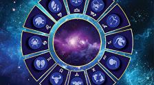 ასტროლოგია და ზოდიაქოს ნიშნები