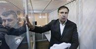 Михаил Саакашвили на судебном слушании в Киеве