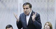 Бывший президент Грузии и украинский оппозиционный лидер Михаил Саакашвили в зале суда в Киеве