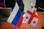 Встреча представителей деловых кругов Грузии и России
