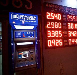 Обменный пункт и банкомат Базис-банк