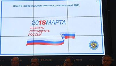 Презентация визуальной концепции информирования избирателей о выборах президента РФ