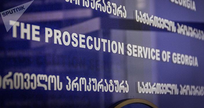 Прокуратора - символика