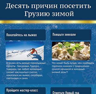 Десять причин посетить Грузию зимой