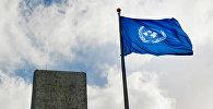 Флаг у Штаб-квартиры ООН в Нью-Йорке