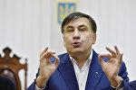 Михаил Саакашвили в Киеве беседует с журналистами в здании суда, 22 декабря 2017 года