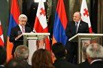 Президенты Грузии и Армении провели совместную пресс-конференцию