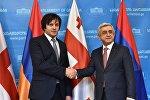 Глава парламента Грузии Ираклий Кобахидзе и президент Армении Серж Саргсян