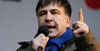 Михаил Саакашвили выступает на митинге оппозиции в Киеве