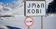 Дорожный указатель у поселка Коби на Военно-Грузинской дороге
