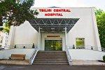 Тбилисская центральная больница