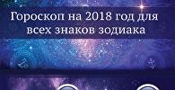 Прогноз для знаков Зодиака на 2018 год