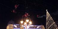 Санта-Клаусы - акробаты развлекали батумцев на Новый год