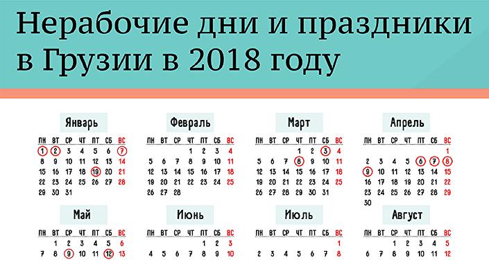Нерабочие дни и праздники в Грузии в 2018 году
