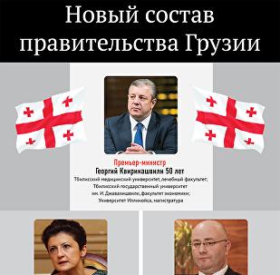 Новый состав правительства Грузии