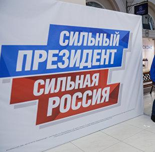 Сбор подписей в поддержку выдвижения В. Путина на президентских выборах