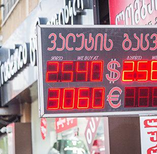 обменный пункт валюта курс обмен