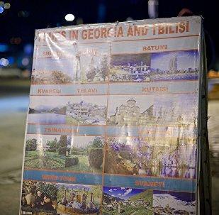 Баннер для туристов, приглашающий отправиться в туры по Грузии