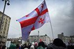 Грузинский флаг в Москве
