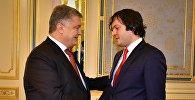 Президент Украины Петр Порошенко и глава парламента Грузии Ираклий Кобахидзе
