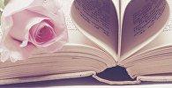 Книга и роза