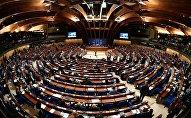 Сессия Парламентской ассамблеи Совета Европы (ПАСЕ)