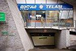 Тбилисская электрораспределительная компания Теласи
