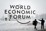 მსოფლიო ეკონომიკური ფორუმი დავოსში