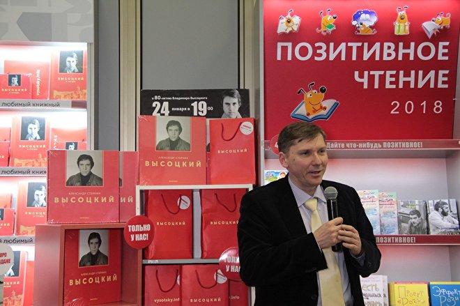 Научный редактор книги Высоцкий в Грузии Евгений Донченко