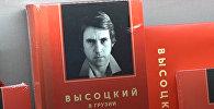 Презентация книги Высоцкий в Грузии в Москве