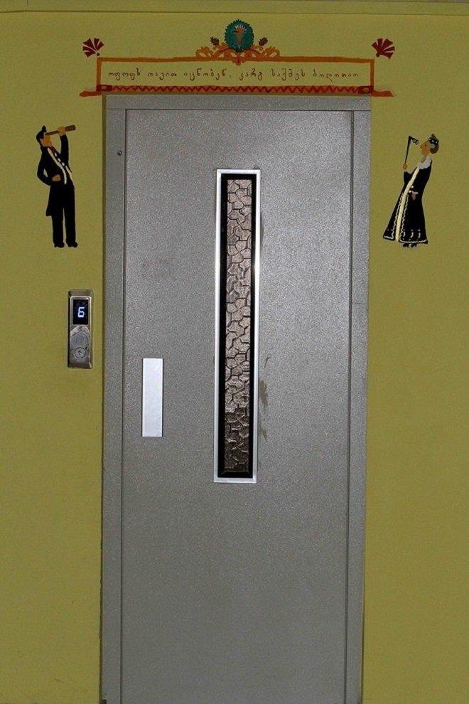 ლიფტის კარები სადარბაზოში