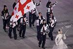 Грузинская сборная на открытии Зимних Олимпийских игр в Пхенчане